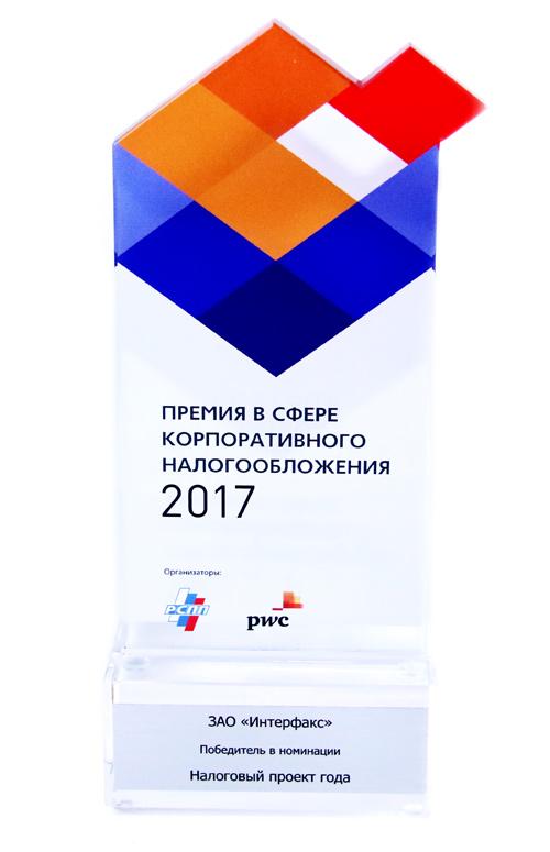 Премия в сфере корпоративного налогообложения 2017